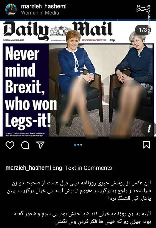 بی خیال برگزیت، پاهای کی قشنگ تره؟! +عکس