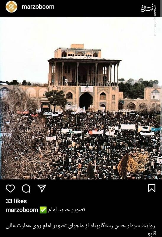 وقتی که تصویری جدید از امام منتشر شد