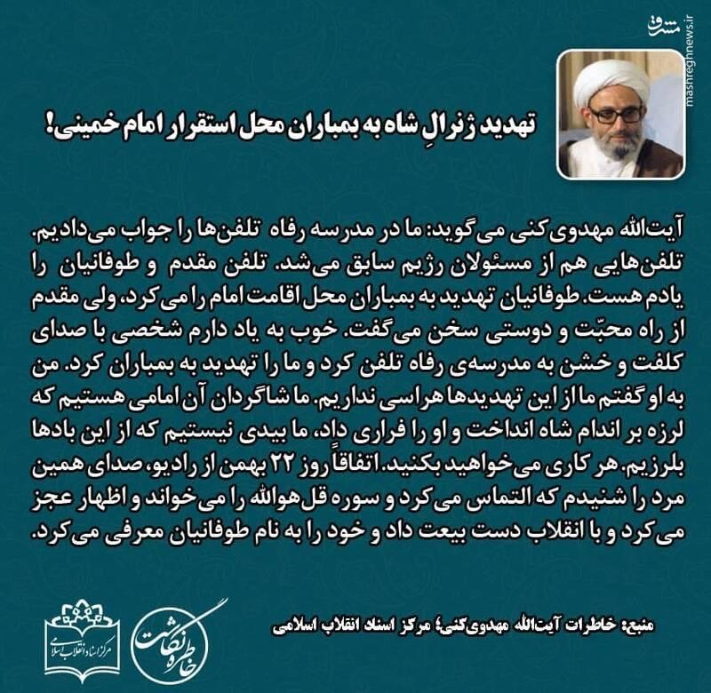 تهدید ژنرالِ شاه به بمباران محل استقرار امام خمینی!