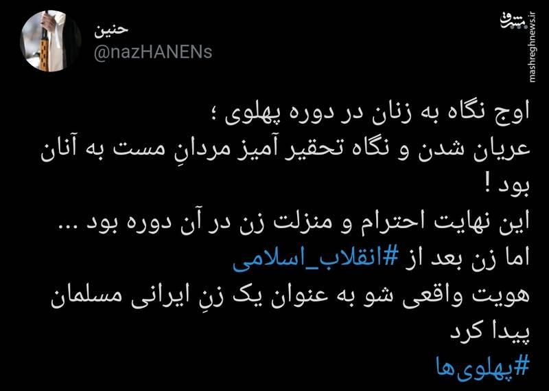 فرق زنان در دوره پهلوی و جمهوری اسلامی