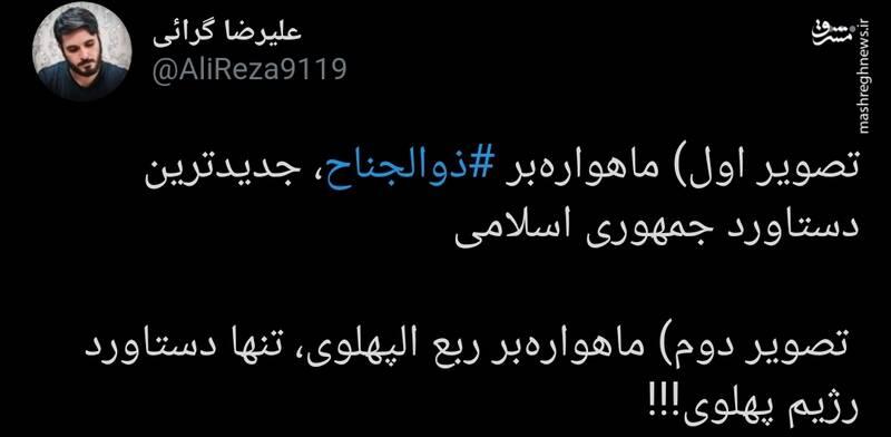 ماهوارهبر ربع الپهلوی +عکس