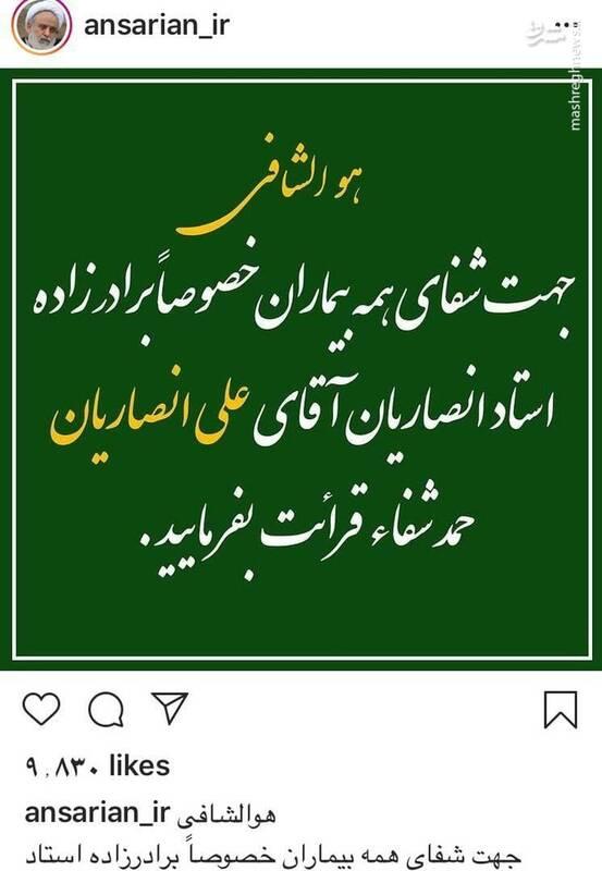 درخواست صفحه اینستاگرام شیخ حسین انصاریان از مردم