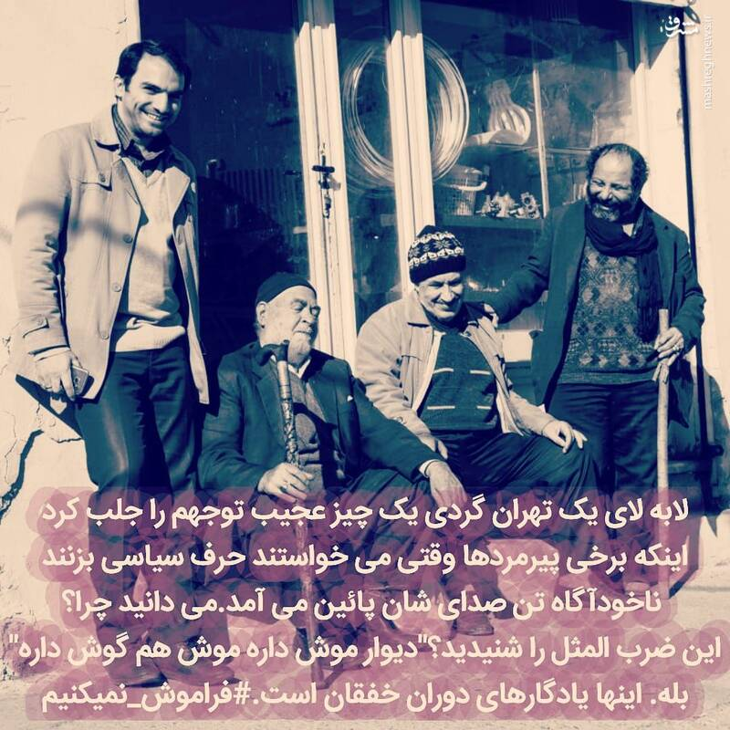 ضرب المثلی که یادگار دوران خفقان پهلوی است