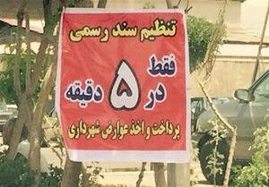 """""""گرانفروشی"""" این بار در دفاتر اسناد رسمی تهران! +سند"""