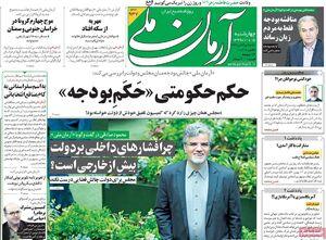 محمود صادقی: ایرادهای برجام ربطی به ظریف ندارد/ تابش: سفرهای استانی نمایندگان دخالت در امور دولت است