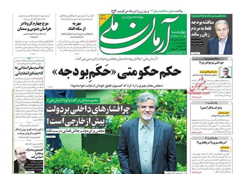 شاه ایرانی، بیمارهلندی/ مسیر لایحه بودجه پس از برگشت خوردن/ افقهای روشن در دهه پنجم انقلاب اسلامی