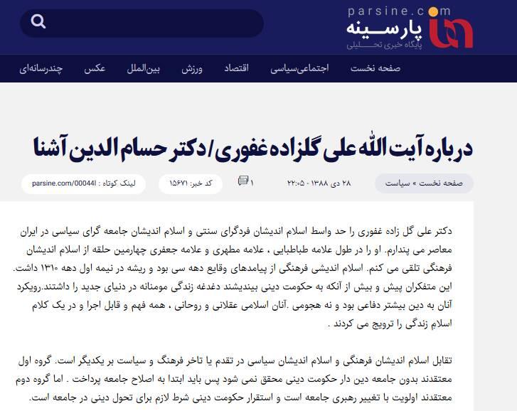 تکرار کلیدواژههای آشنای این روزها توسط آقای مشاور/ نسبت حسامالدین آشنا با «محفل امنیتی» اصلاحات چیست؟