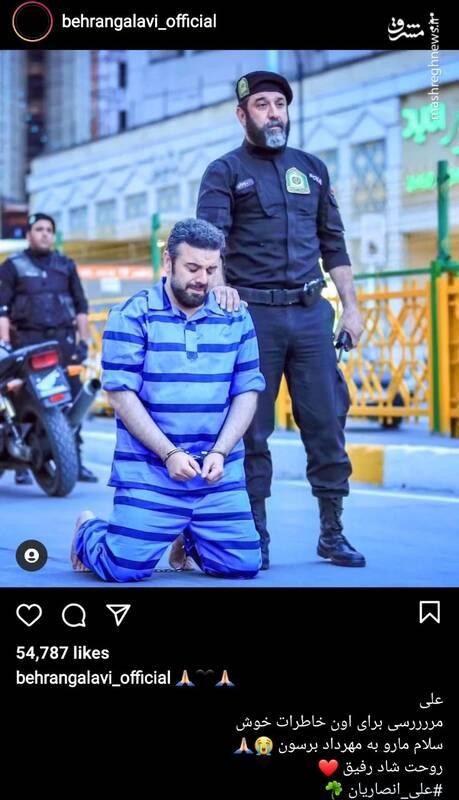 بهرنگ علوی: علی مرسی برای اون خاطرات خوش