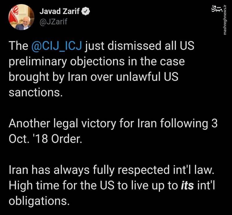 واکنش ظریف به رد شدن قاطعانه اعتراضات آمریکا توسط دیوان لاهه