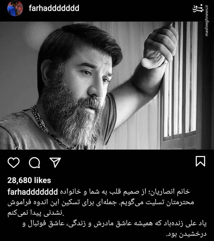 واکنشها به درگذشت علی انصاریان