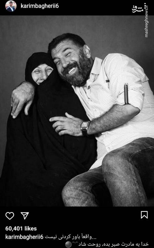 واکنش کریم باقری به درگذشت انصاریان