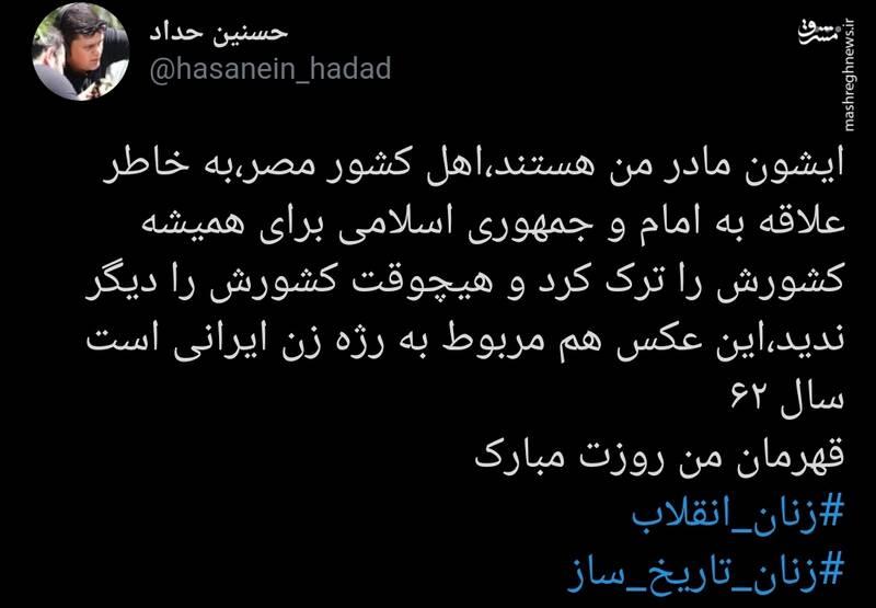 زنی که بخاطر امام کشورش را برای همیشه ترک کرد +عکس