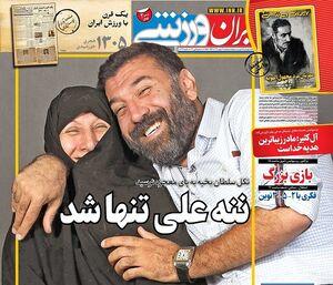 واکنش روزنامهها به درگذشت شماره 8