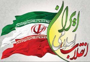 زمینه ها و فرایند شکل گیری انقلاب اسلامی