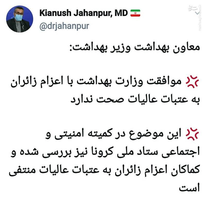 واکنش جهانپور به خبر موافقت وزارت بهداشت با زیارت عتبات