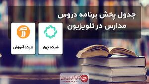 جدول پخش مدرسه تلویزیونی شنبه ۱۸ بهمن در تمام مقاطع تحصیلی