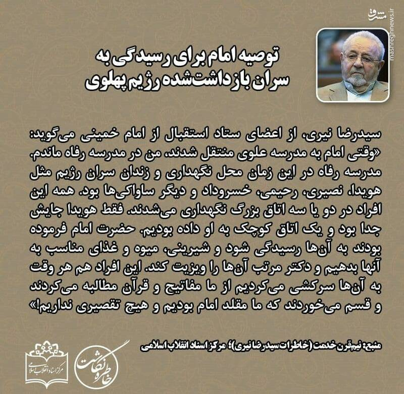 توصیه امام درباره سران بازداشتشده رژیم پهلوی