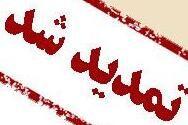 مهلت شرکت در «اولین جایزه کتاب تاریخ انقلاب اسلامی» تمدید شد