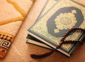 """شروع صبح با """"قرآن کریم""""؛ صفحه ۱۸۹+صوت"""