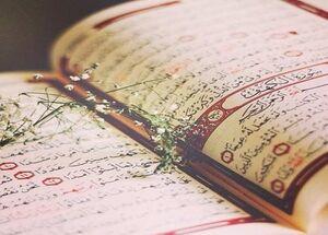 """شروع صبح با """"قرآن کریم""""؛ صفحه ۱۸۸+صوت"""