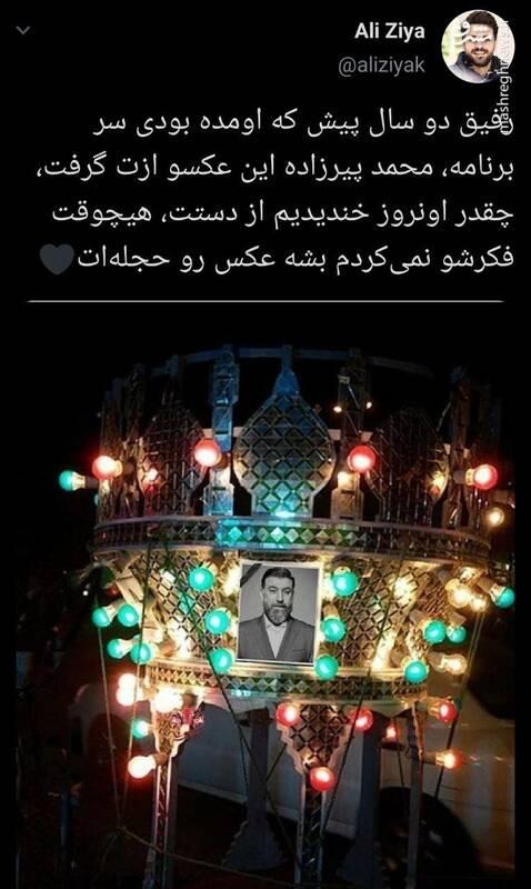 واکنش علی ضیا به عکس روی حجله علی انصاریان