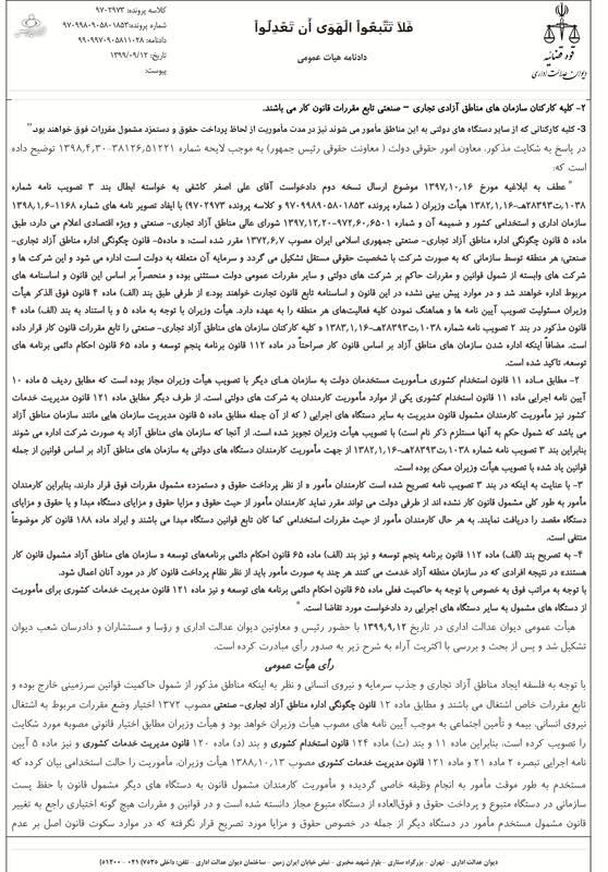 خلاصی مناطق آزاد از حیاط خلوتیِ مدیران مامور +سند