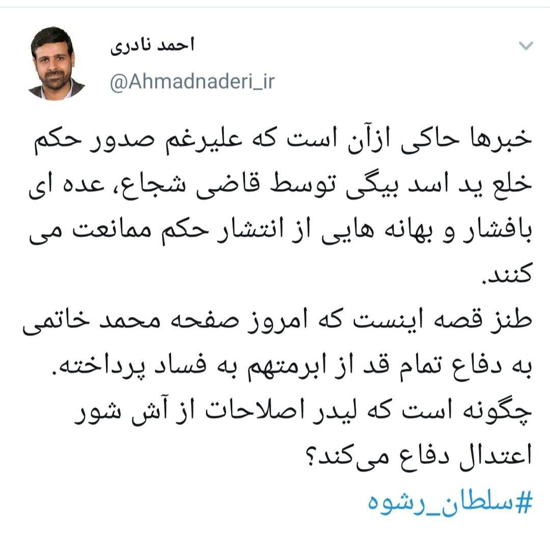 حمایت علنی محمد خاتمی از متهم اقتصادی/ اسدبیگی چه سر و سری با اصلاحطلبان دارد؟