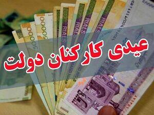 میزان پاداش پایان سال ۹۹ کارکنان دولت مشخص شد