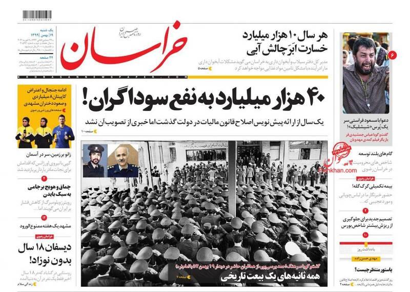 لیلاز: فساد بانکی در دولت روحانی موجب رشد تورم شد/ دسته کلید گم شده اخلاق که گم نشده آقای حجاریان؟!/ خطر جدی بذل و بخشش اراضی دولتی!