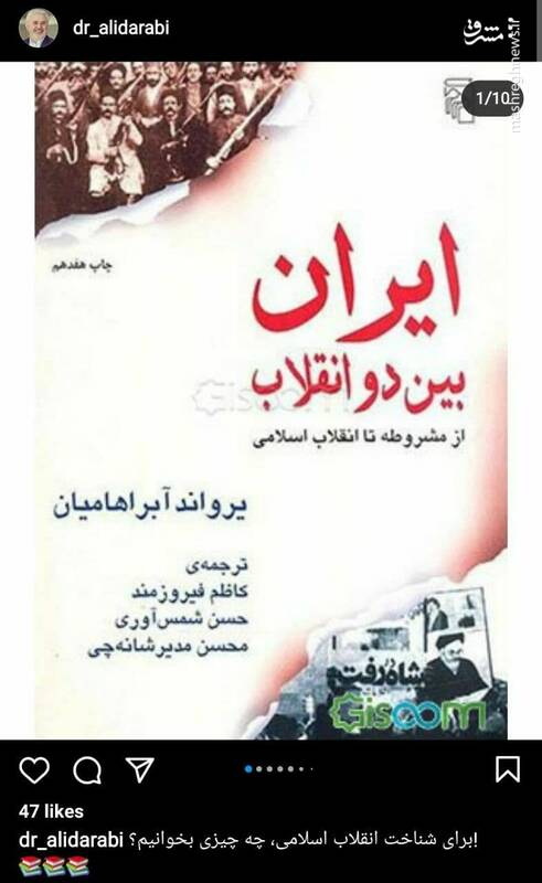 برای شناخت انقلاب اسلامی، چه کتابی بخوانیم؟
