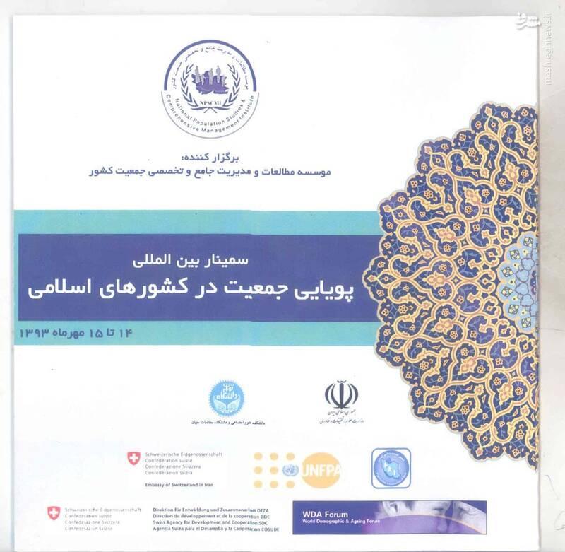 آیا امام مجوز کنترل جمعیت در ایران را صادر کرد؟