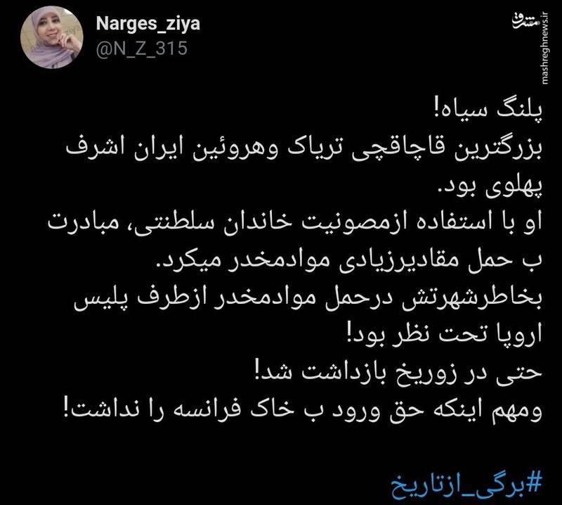 بزرگترین قاچاقچی تریاک و هروئین در ایران +عکس