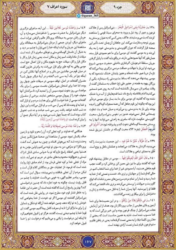 """شروع صبح با """"قرآن کریم""""؛ صفحه ۱۶۷+صوت"""
