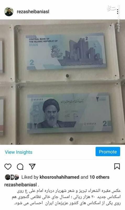 اسکناسهای جدید مزین به عکس مقبره الشعرا تبریز +عکس