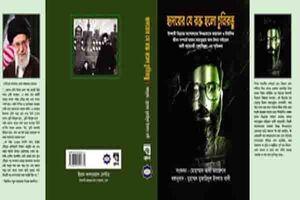 خاطرات رهبر انقلاب به بنگالی ترجمه شد