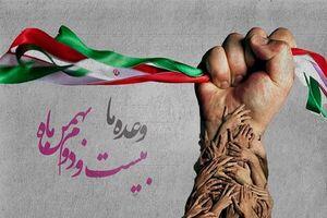 ثبتنام یک میلیون نفر برای شرکت در راهپیمایی مجازی ۲۲ بهمن