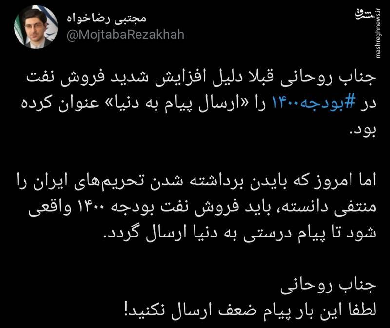 جناب روحانی لطفا این بار پیام ضعف ارسال نکنید!