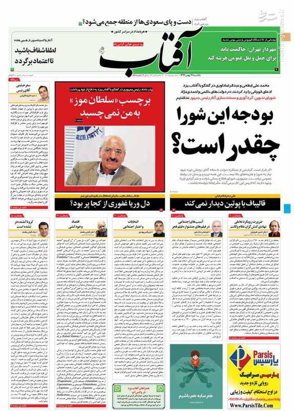 افشاگری جدید از ریختپاشهای اصلاحطلبان در دولت روحانی