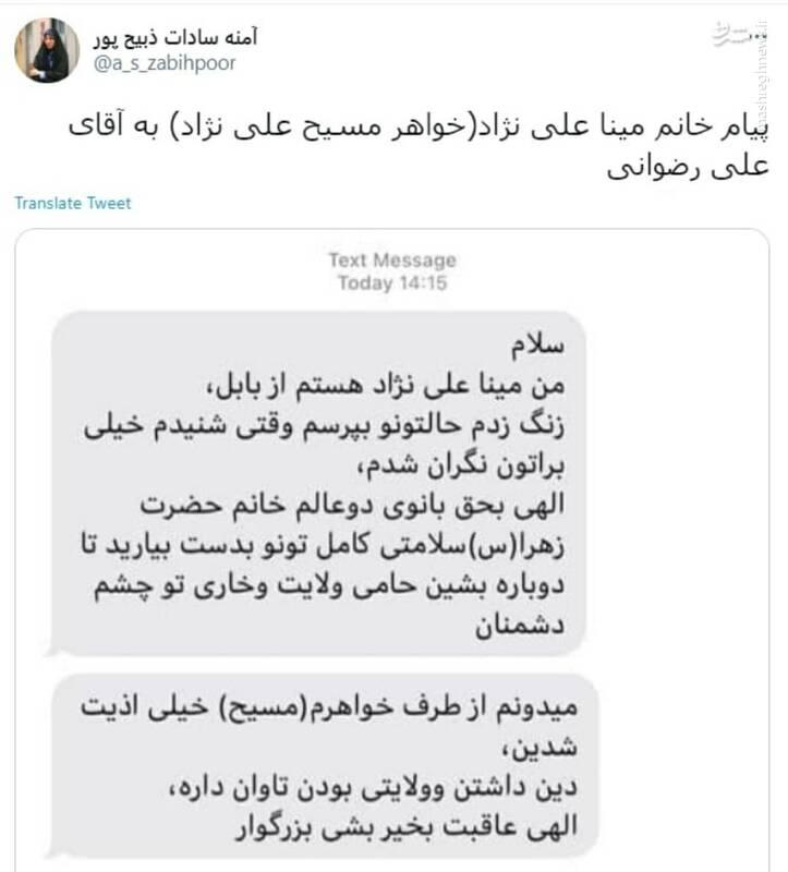 آرزوی خواهر مسیح علینژاد برای خبرنگار صداوسیما