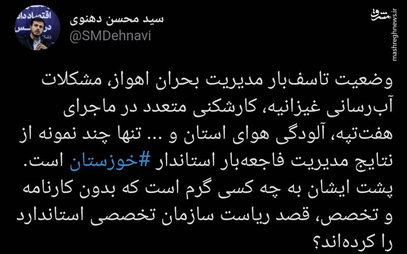پشت استاندار خوزستان به چه کسی گرم است؟