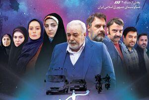 فیلم/ دیالوگ جنجالی سریال دادِستان در مورد محاکمه مسئولین