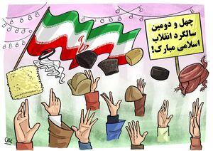 عکس/ به افتخار انقلاب