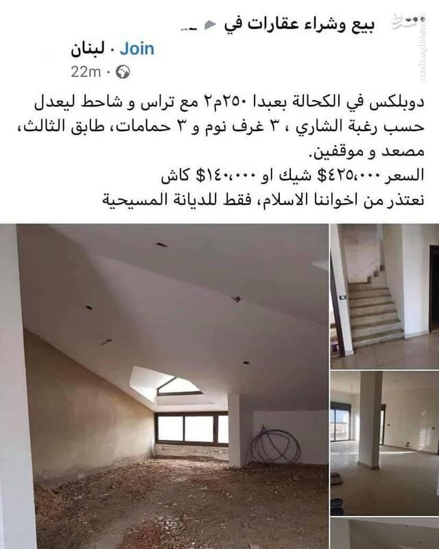 فروش املاک در منطقه مسیحی به مسلمان ممنوع!