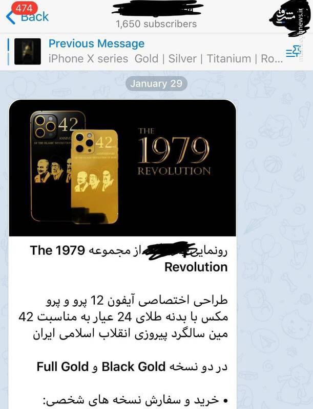 آیفون ۱۲ با قاب طلا به مناسبت سالگرد انقلاب! +عکس