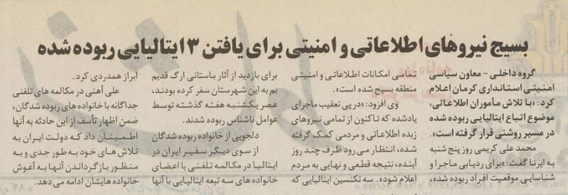 از «شبکه بدامن» تا «شبکه مهدی هاشمی» / زرسالاران جهانی، MI۶ و تلاش برای سلطه بر «نفت» ایران +عکس و فیلم