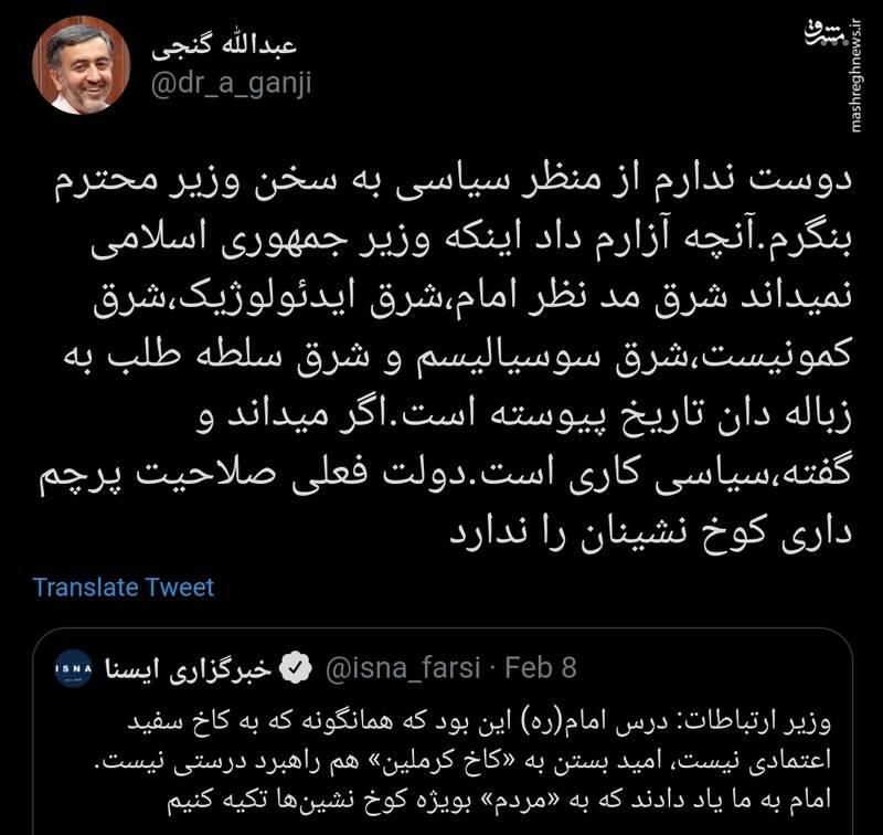 آقای وزیر! شما منظور امام از شرق را نمیدانید