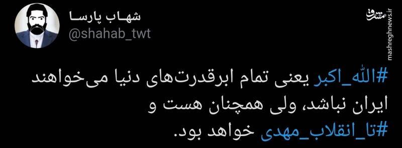 پیامی که مردم ایران شب ۲۲ بهمن به دنیا مخابره کردند