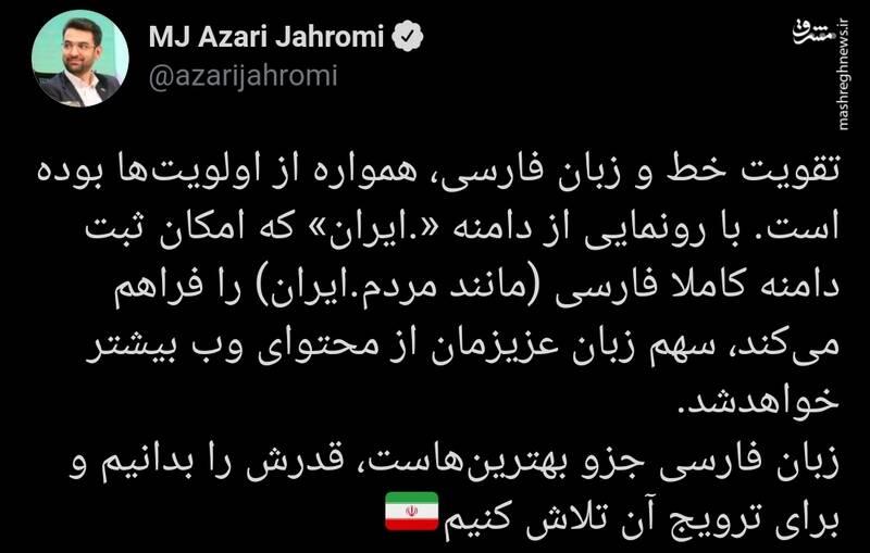 توییت آذری جهرمی درباره افزایش سهم زبان فارسی در محتوای وب