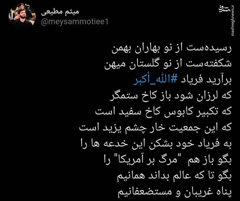 شعری که میثم مطیعی به مناسبت سالگرد پیروزی انقلاب توییت کرد