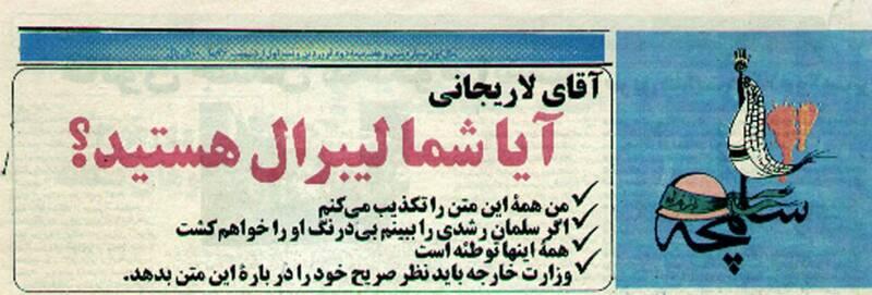 طلیعه «برجام نفتی» در مقالهای قدیمی از حسن روحانی/ مهمان ناخواندهی انگلیسی در برج روزنامه اطلاعات/ نقش مافیای نفتی و سفارت انگلیس در فتنه 88 چه بود؟ +تصاویر